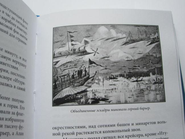 """Джордж Гриффит """"СИРЕНА НЕБЕС""""-759"""