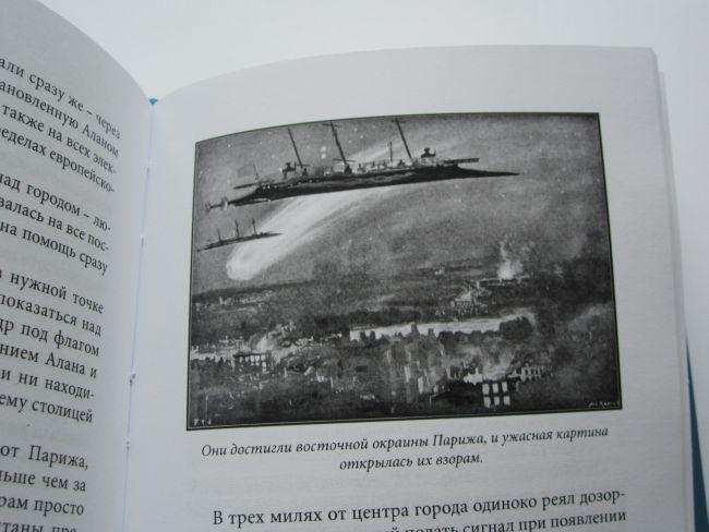 """Джордж Гриффит """"СИРЕНА НЕБЕС""""-761"""