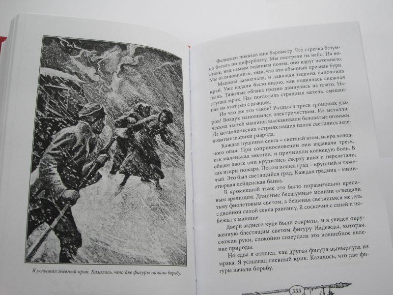 """Эдвин Лестер Арнольд """"ГУЛЛИВЕР НА МАРСЕ""""-907"""