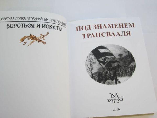 """ПОД ЗНАМЕНЕМ ТРАНСВААЛЯ""-874"