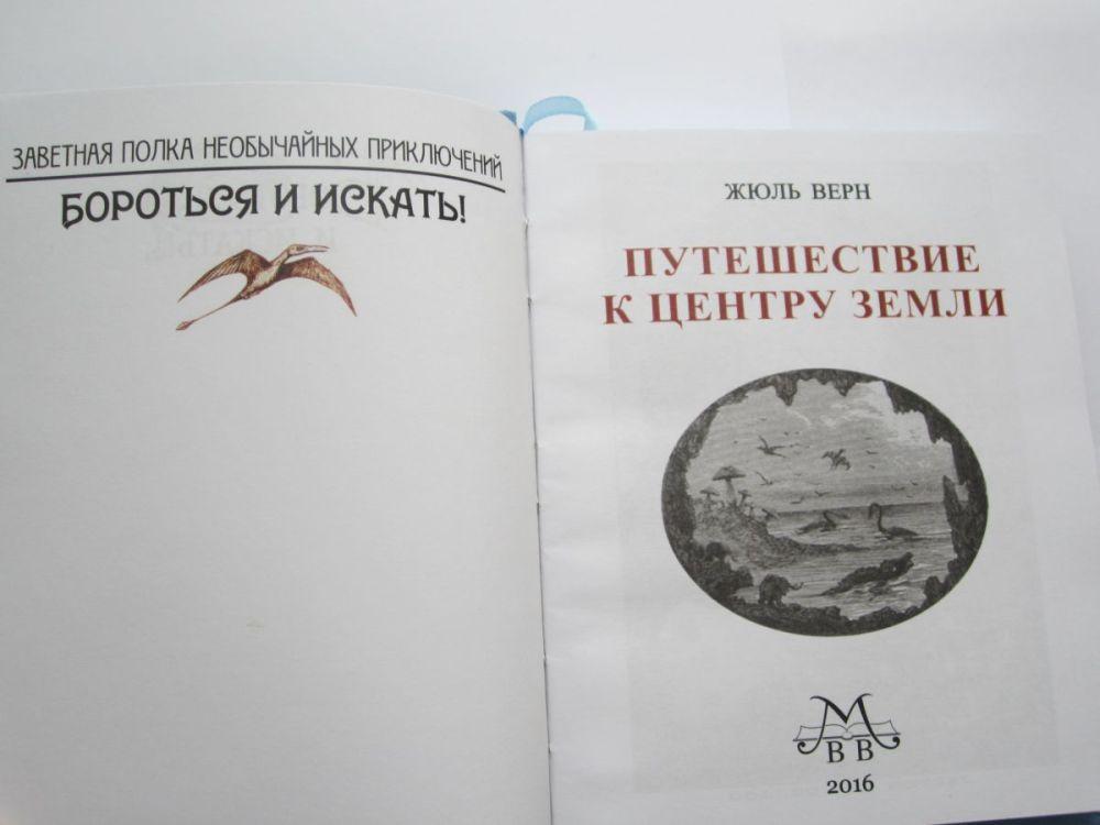 """Жюль Верн """"ПУТЕШЕСТВИЕ К ЦЕНТРУ ЗЕМЛИ""""-935"""