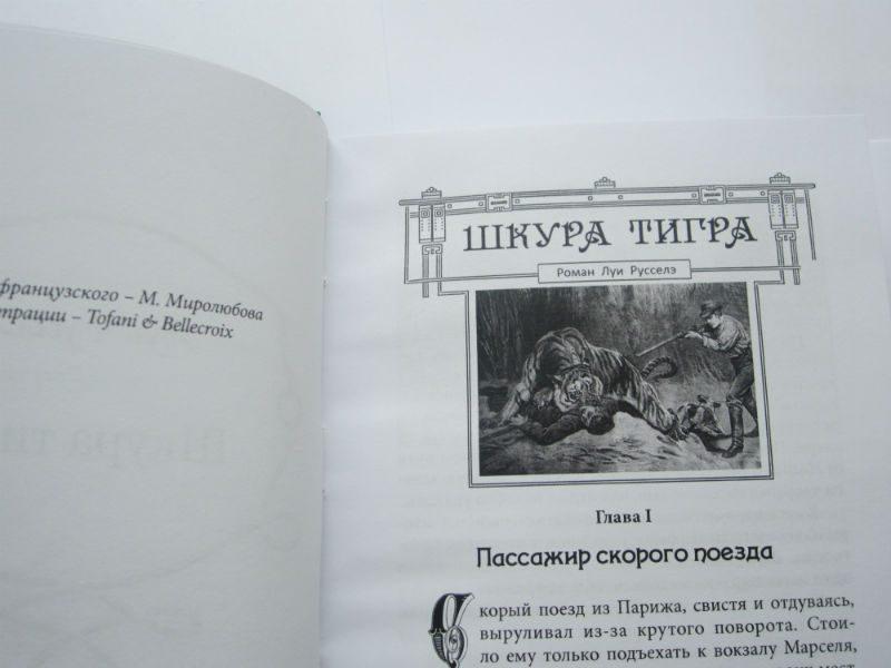 "Луи Русселэ ""ШКУРА ТИГРА""-1037"