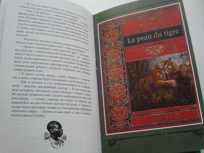 "Луи Русселэ ""ШКУРА ТИГРА""-1034"