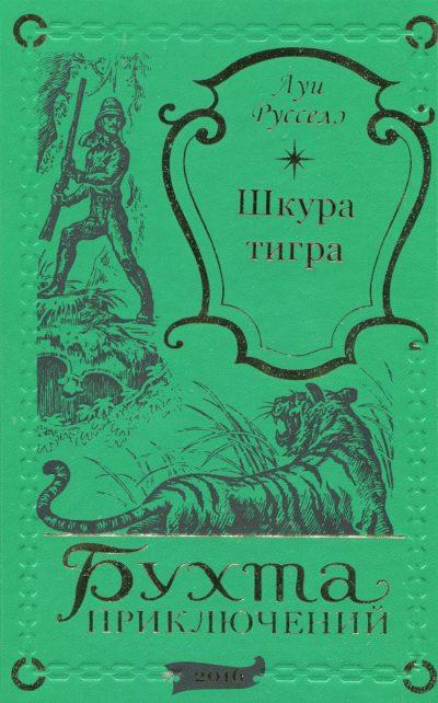 "Луи Русселэ ""ШКУРА ТИГРА""-0"