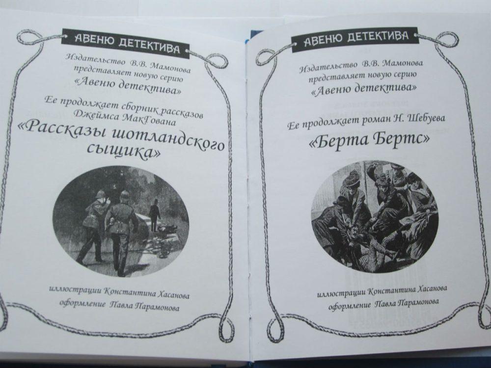 """""""ШЕРЛОКЪ ХОЛМСЪ И ТАЙНА СТАРОГО ЗАМКА""""-1076"""