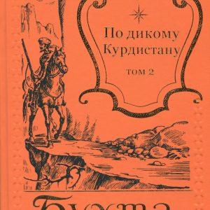 "Карл Май ""ПО ДИКОМУ КУРДИСТАНУ"" т.1 и т.2 (комплект)-0"