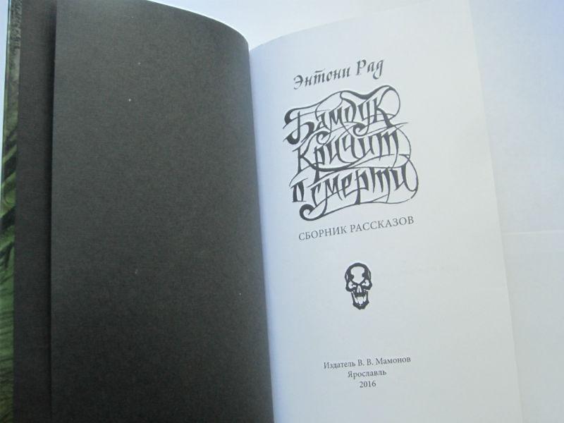 """Энтони Рад """"БАМБУК КРИЧИТ О СМЕРТИ""""-1155"""