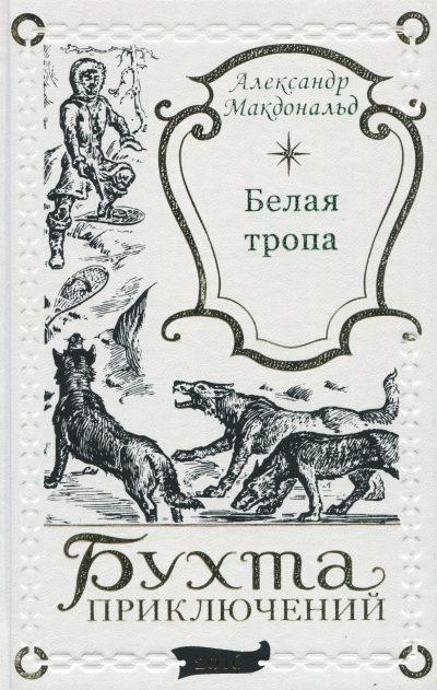 "Александр Макдональд ""БЕЛАЯ ТРОПА""-0"
