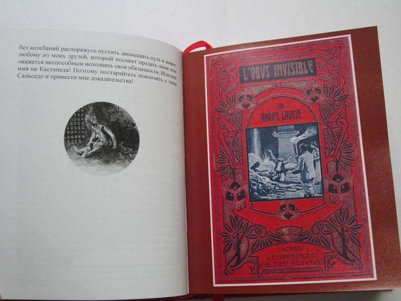 """Андре Лори """"СОКРОВИЩА ИНКОВ""""-1911"""