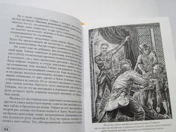 """Август Ниман """"ВСЕМИРНАЯ ВОЙНА""""-1196"""
