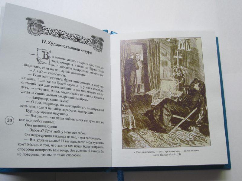 Эдвард Филлипс Оппенгейм «Две Анны»-1240