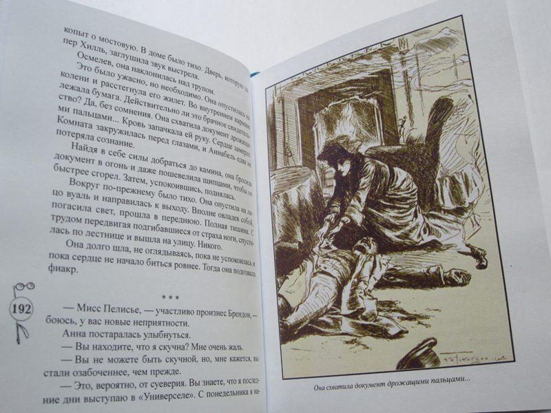 Эдвард Филлипс Оппенгейм «Две Анны»-1243