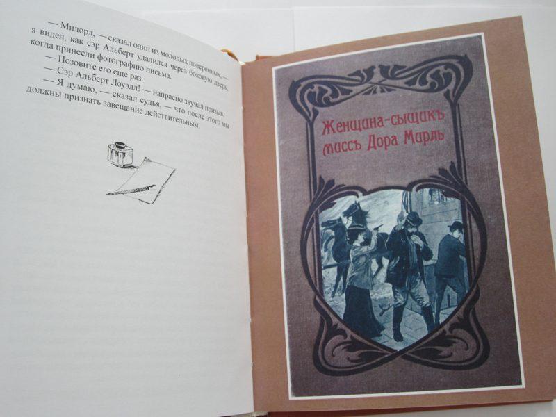 Маттиас МакДоннелл Бодкин «Удивительные приключения Пола Бека –лондонского сыщика»-1929