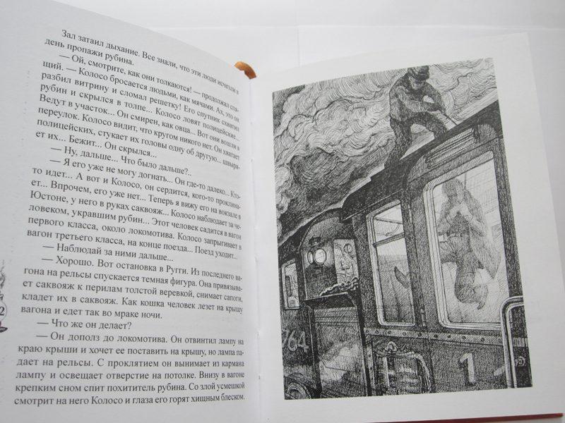 Маттиас МакДоннелл Бодкин «Удивительные приключения Пола Бека –лондонского сыщика»-1933