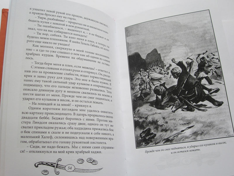 """Карл Май """"Из БАГДАДА В СТАМБУЛ"""" т.1 и т.2 (комплект)-1335"""