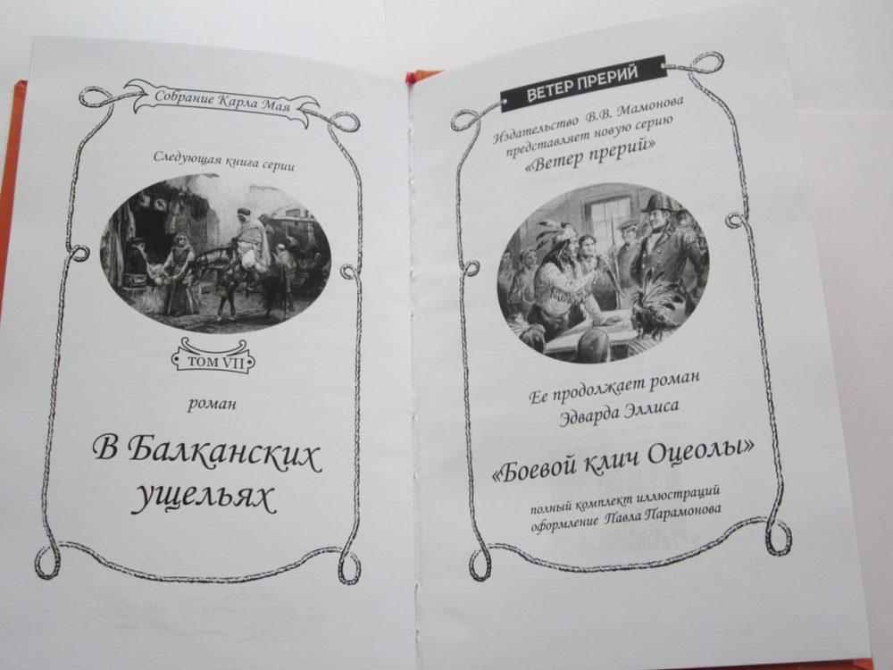 """Карл Май """"Из БАГДАДА В СТАМБУЛ"""" т.1 и т.2 (комплект)-1328"""
