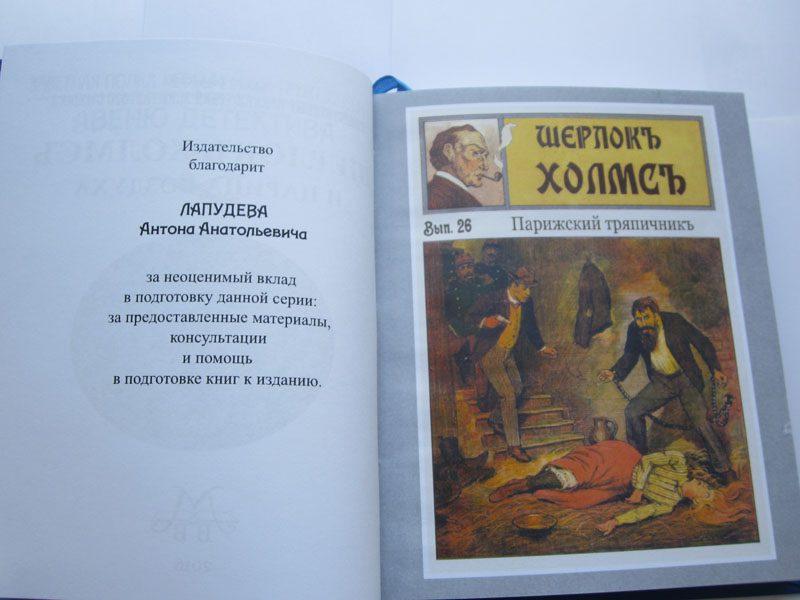 """""""ШЕРЛОКЪ ХОЛМСЪ И ЦАРИЦА ВОЗДУХА""""-1490"""