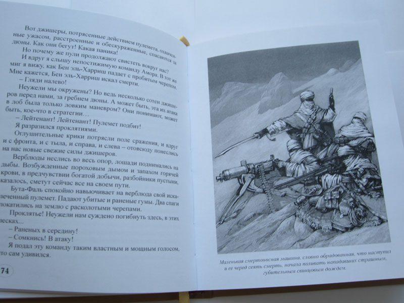 """Жорж Гранжан """"ЗОЛОТОМ, ЖЕЛЕЗОМ И КРОВЬЮ""""-1482"""
