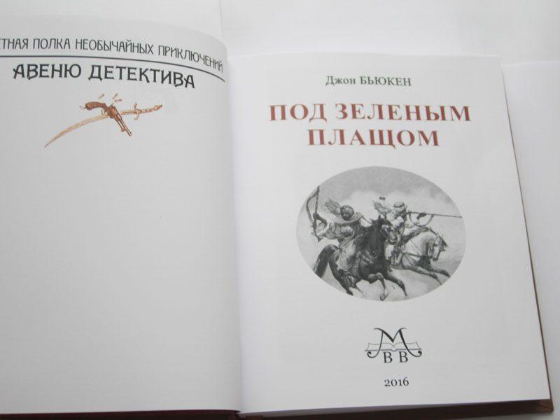 Джон Бьюкен «ПОД ЗЕЛЕНЫМ ПЛАЩОМ»-1942