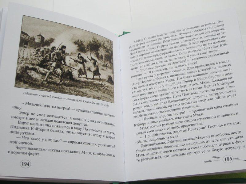 Эдвард Эллис «ПОНТИАК, ВОЖДЬ ОТТАВОВ»-1596