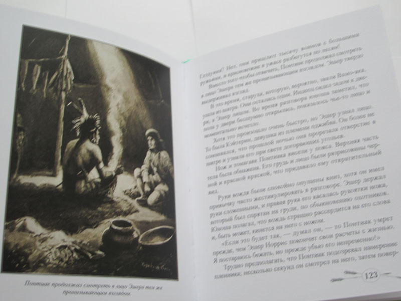 Эдвард Эллис «ПОНТИАК, ВОЖДЬ ОТТАВОВ»-1587