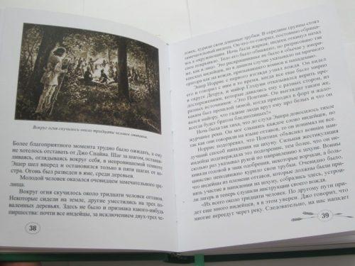 Эдвард Эллис «ПОНТИАК, ВОЖДЬ ОТТАВОВ»-1590