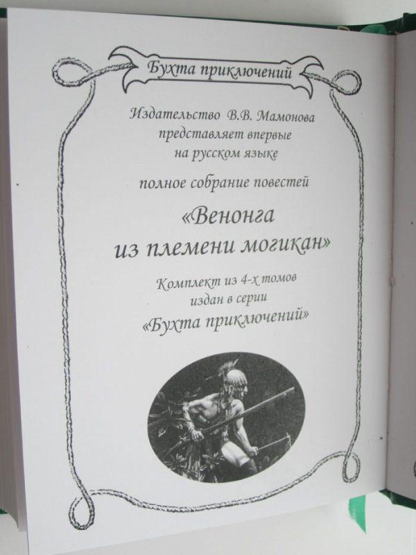 Эдвард Эллис «ПОНТИАК, ВОЖДЬ ОТТАВОВ»-1592