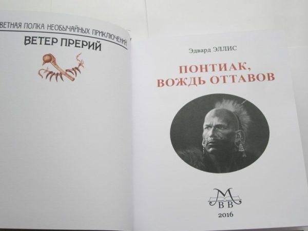 Эдвард Эллис «ПОНТИАК, ВОЖДЬ ОТТАВОВ»-1593