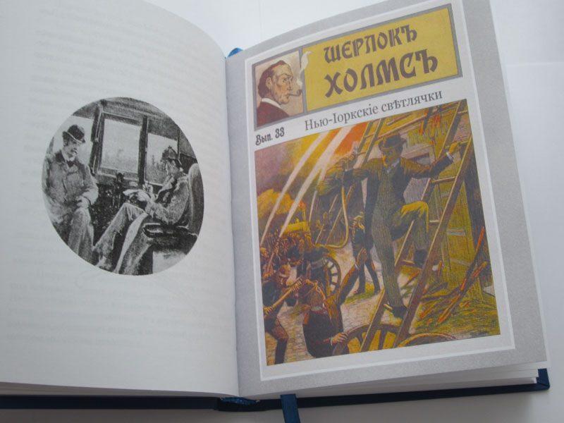 """""""ШЕРЛОКЪ ХОЛМСЪ И КИНЖАЛ НЕГУСА""""-1627"""