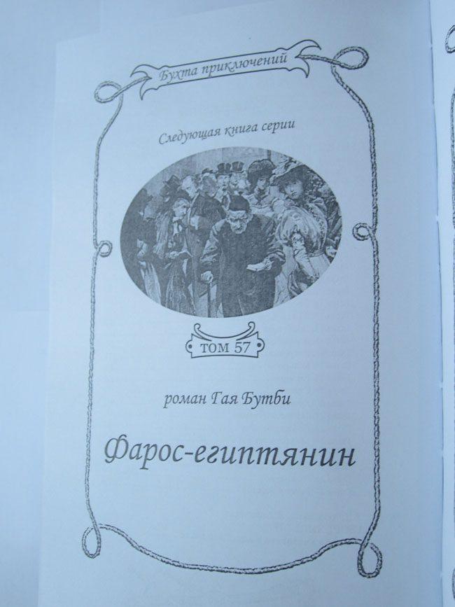 """ГЕОРГ ХИЛЬТЛЬ """"БЕЗ ВЕСТИ ПРОПАВШИЙ""""-1656"""