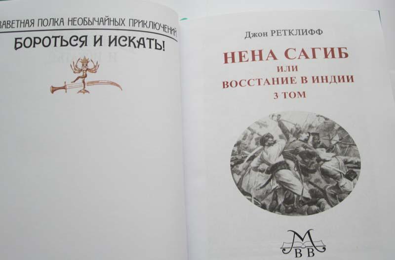 Джон Ретклифф «НЕНА САГИБ, ИЛИ ВОССТАНИЕ В ИНДИИ» в 3-х томах-1784