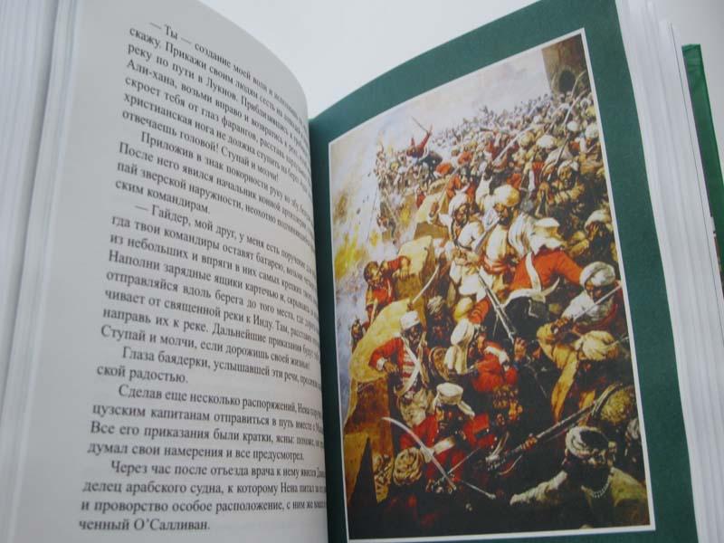 Джон Ретклифф «НЕНА САГИБ, ИЛИ ВОССТАНИЕ В ИНДИИ» в 3-х томах-1785