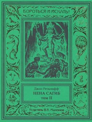 Джон Ретклифф «НЕНА САГИБ, ИЛИ ВОССТАНИЕ В ИНДИИ» в 3-х томах-1767