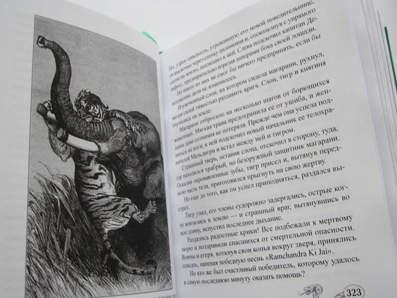 Джон Ретклифф «НЕНА САГИБ, ИЛИ ВОССТАНИЕ В ИНДИИ» в 3-х томах-1788