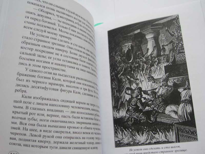 Джон Ретклифф «НЕНА САГИБ, ИЛИ ВОССТАНИЕ В ИНДИИ» в 3-х томах-1763