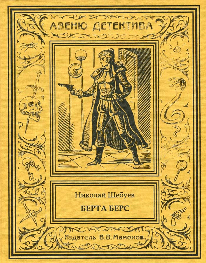"Николай Шебуев ""ДЬЯВОЛИЦА. БЕРТА БЕРС"" в 2-х томах-1979"
