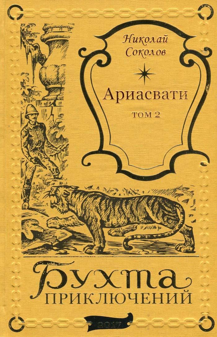 """Николай Соколов """"АРИАСВАТИ"""" в 2-х томах (комплект)-1797"""