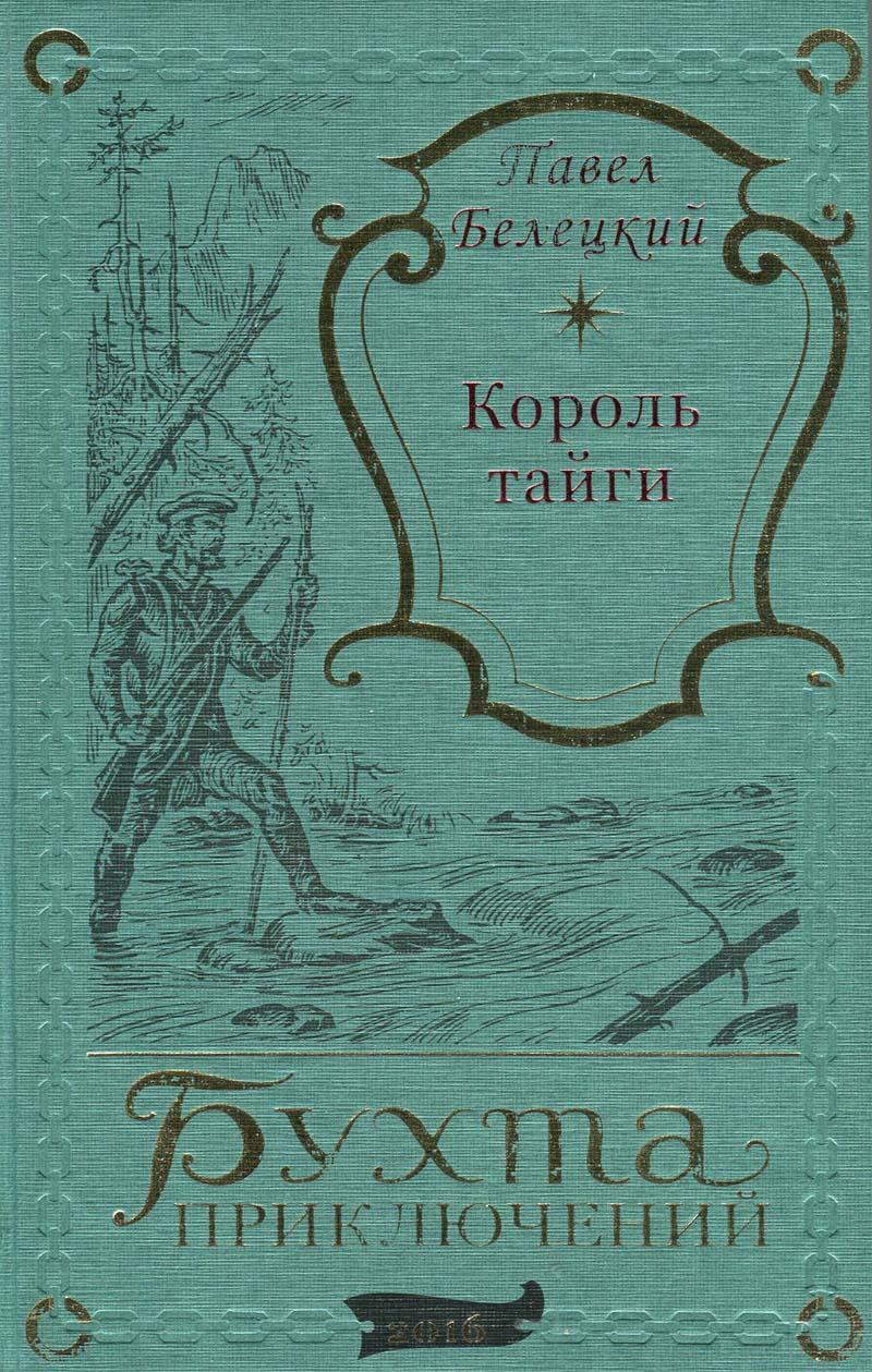 """ПАВЕЛ БЕЛЕЦКИЙ """"КОРОЛЬ ТАЙГИ. НА ВОЛЬНОЙ ЗЕМЛЕ""""-1751"""