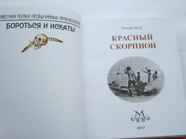 """ЭНТОНИ РАД """"КРАСНЫЙ СКОРПИОН""""-2023"""