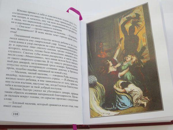 "ФРАНЦ ГОФМАН ""КОНАНЧЕТ - ВОЖДЬ ИНДЕЙЦЕВ""-2009"