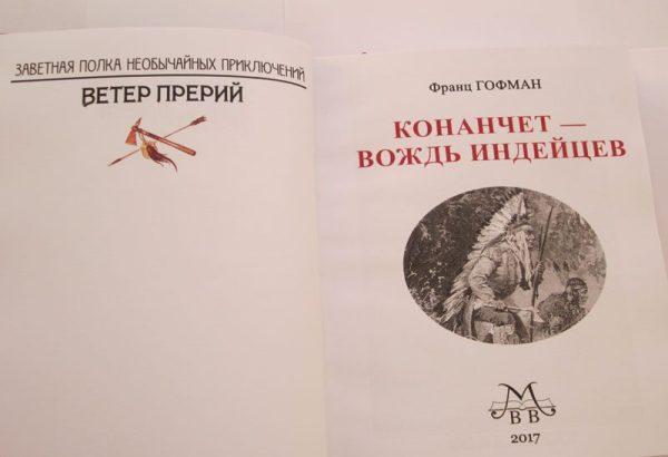 "ФРАНЦ ГОФМАН ""КОНАНЧЕТ - ВОЖДЬ ИНДЕЙЦЕВ""-2010"