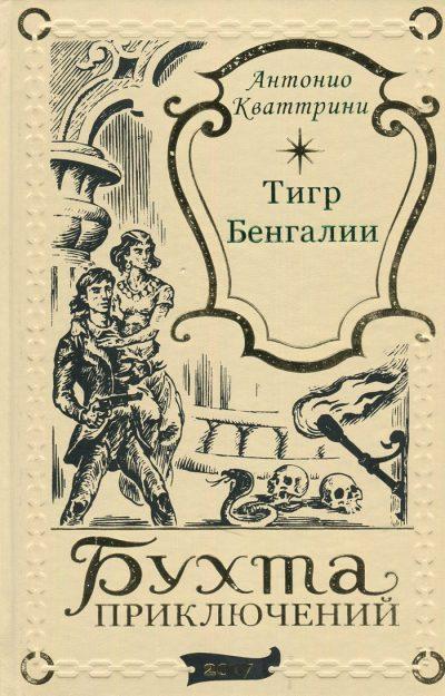 "Антонио КВАТТРИНИ ""ТИГР БЕНГАЛИИ""-0"