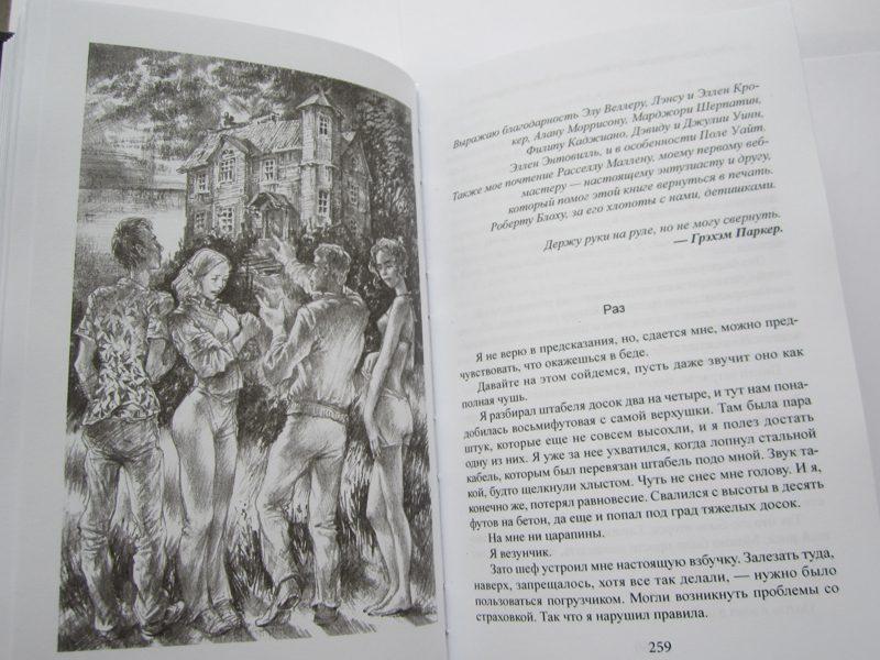"Джек Кетчам ""ДЕВУШКА НАПРОТИВ. ПРЯТКИ"" (18+)-2155"