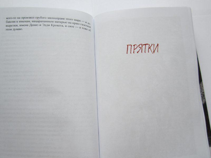 "Джек Кетчам ""ДЕВУШКА НАПРОТИВ. ПРЯТКИ"" (18+)-2157"