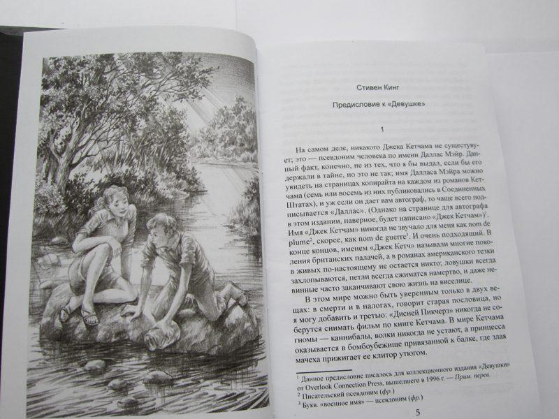 "Джек Кетчам ""ДЕВУШКА НАПРОТИВ. ПРЯТКИ"" (18+)-2158"
