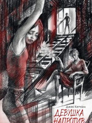 "Джек Кетчам ""ДЕВУШКА НАПРОТИВ. ПРЯТКИ"" (18+)-2154"