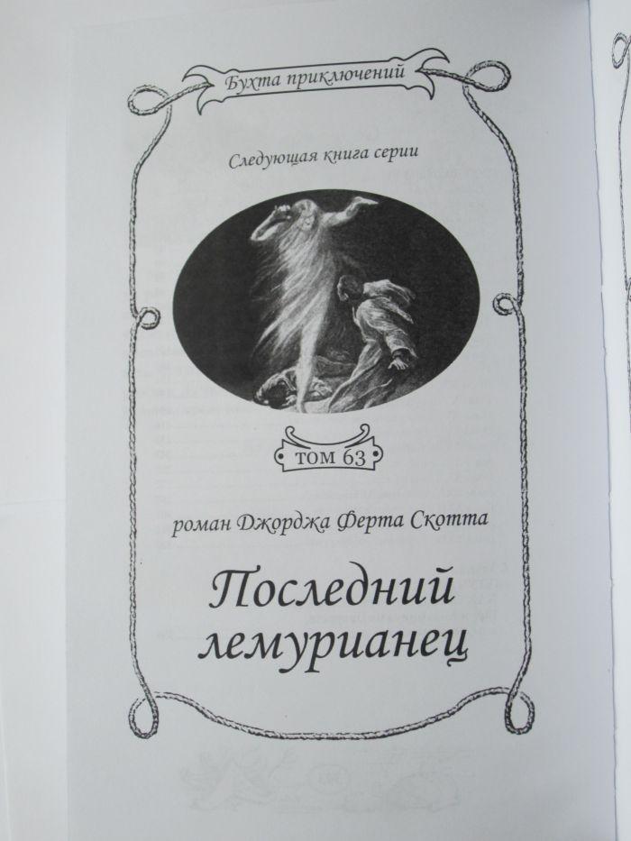 """Гарри Коллинвуд """"СУДОВОЙ ЖУРНАЛ """"ЛЕТУЧЕЙ РЫБЫ""""-2213"""
