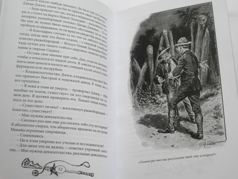 "Курт Ремберг ""СОКРОВИЩЕ МАОРИ""-2205"