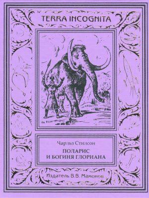 "Чарльз Стилсон ""ПОЛАРИС ИЗ СНЕГОВ"" в 3 томах-2318"