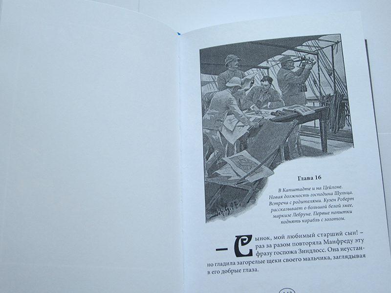 "Ханс фон Цобельтитц ""ЗАТОНУВШИЙ КОРАБЛЬ С ЗОЛОТОМ"" в 2-х томах (комплект)-2341"